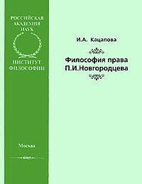 Философия права П. И. Новгородцева