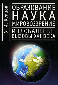 Образование, наука, мировоззрение и глобальные вызовы XXI века
