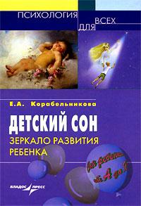 Детский сон. Зеркало развития ребенка