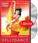 Танцевальная аэробика: Belly Dance (2 DVD) киноальбом 26 фитнес аэробика пилатес 8 dvd