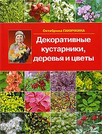 Октябрина Ганичкина Декоративные кустарники, деревья и цветы декоративные деревья и кустарники волгоград