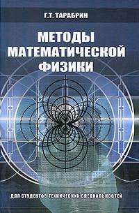Г. Т. Тарабрин Методы математической физики