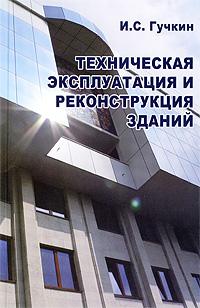 И. С. Гучкин Техническая эксплуатация и реконструкция зданий