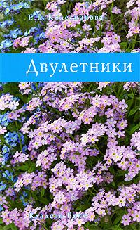 Е. Г. Колесникова Двулетники