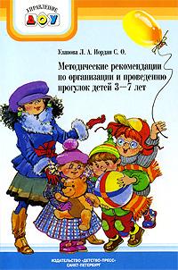 Методические рекомендации по организации и проведению прогулок детей 3-7 лет