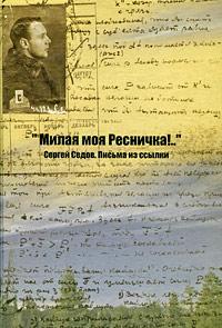 Милая моя Ресничка!.. Сергей Седов. Письма из ссылки сергей алексеев от москвы до берлина