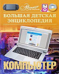 Большая детская энциклопедия. Том 39. Компьютер компьютер для пенсионеров книга