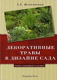 Декоративные травы в дизайне сада