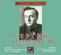 Сергей Лемешев Сергей Лемешев. Печаль моя светла