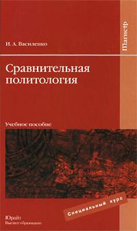 Сравнительная политология. И. А. Василенко