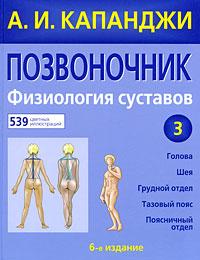 Капанджи А.И. Позвоночник. Физиология суставов книги эксмо верхняя конечность физиология суставов