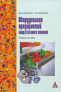 Оборудование предприятий общественного питания