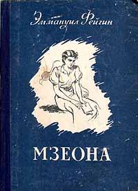 Мзеона