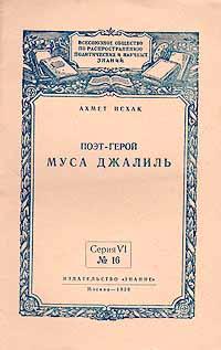 Поэт-герой Муса Джалиль