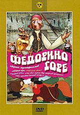 Федорино горе: Сборник мультфильмов маленькие чудеса сборник мультфильмов