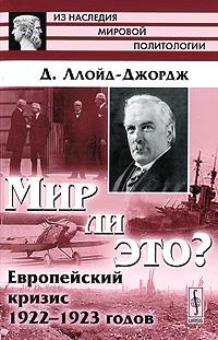 Мир ли это? Европейский кризис 1922-1923 годов
