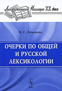9785397007986 - О. С. Ахманова: Очерки по общей и русской лексикологии - Книга