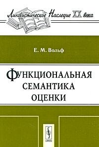 Е. М. Вольф Функциональная семантика оценки