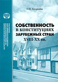 Собственность в конституциях зарубежных стран XVIII-XX вв.