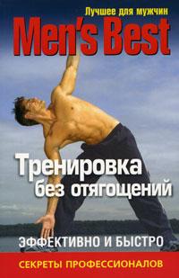 Лучшее для мужчин. Тренировка без отягощений боженов в перев лучшее для мужчин mens best тренировка без отягощений