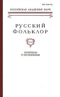 Русский фольклор. Материалы и исследования. Том 33