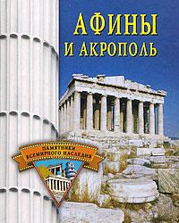 Zakazat.ru Афины и Акрополь