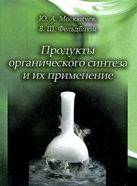 Продукты органического синтеза и их применение