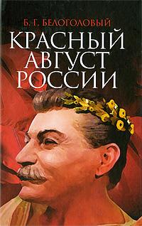 Б. Г. Белоголовый Красный Август России