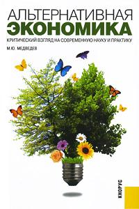 Альтернативная экономика. Критический взгляд на современную науку и практику