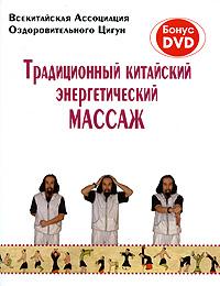 Традиционный китайский энергетический массаж (+ DVD-ROM) чан шоусин традиционный китайский массаж