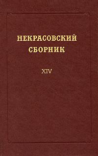 Некрасовский сборник. XIV