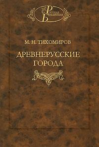 М. Н. Тихомиров Древнерусские города власов а древнерусские города севера