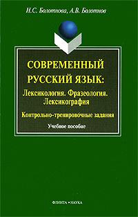 Современный русский язык. Лексикология. Фразеология. Лексикография. Контрольно-тренировочные задания