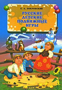 Zakazat.ru: Русские детские подвижные игры. Е. А. Покровский