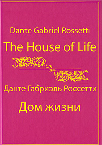 Данте Габриэль Россетти The House of Life / Дом жизни сковорода brizoll н181825 д 18x18cm