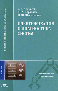 А. А. Алексеев, Ю. А. Кораблев, М. Ю. Шестопалов Идентификация и диагностика систем