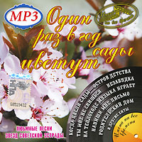 Имена на все времена. Один раз в год сады цветут (mp3)