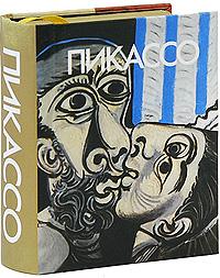 Пикассо (миниатюрное издание)
