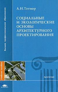 Социальные и экологические основы архитектурного проектирования. А. Н. Тетиор