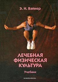 Э. Н. Вайнер Лечебная физическая культура мяч для лфк с ребенком