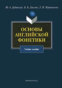 Ю. А. Дубовский, Б. Б. Докуто, Л. Н. Переяшкина Основы английской фонетики