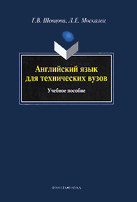купить Г. В. Шевцова, Л. Е. Москалец Английский язык для технических вузов по цене 479 рублей