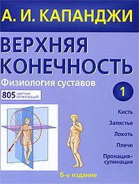 Капанджи А.И. Верхняя конечность. Физиология суставов книги эксмо верхняя конечность физиология суставов
