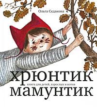 Ольга Седакова Хрюнтик Мамунтик юмор ошо и в шутку и всерьез