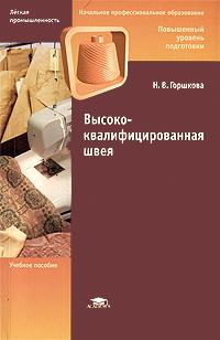 Н. В. Горшкова Высококвалифицированная швея