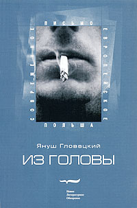 9785867935566 - Януш Гловацкий: Из головы - Книга