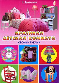 Н. Троянская Красивая детская комната своими руками