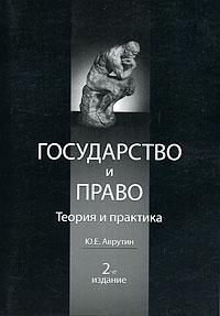 Государство и право. Теория и практика. Ю. Е. Аврутин