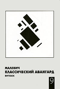 Малевич. Классический авангард. Витебск. Альманах, №9, 2007