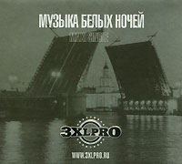 izmeritelplus.ru 3XLPRO. Музыка белых ночей